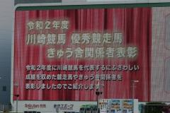 210419 令和2年度川崎競馬優秀競走馬・厩舎関係者発表-01