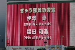 210419 令和2年度川崎競馬優秀競走馬・厩舎関係者発表-06