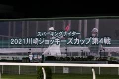210526 2021川崎ジョッキーズカップ第4戦-04