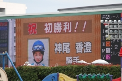 210526 神尾香澄騎手 初勝利-06