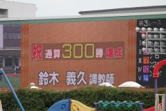 210614 鈴木義久調教師 300勝-03