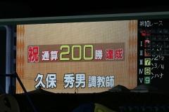 210730 久保秀男調教師 200勝-04
