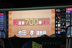 210731 池田孝調教師 700勝-03