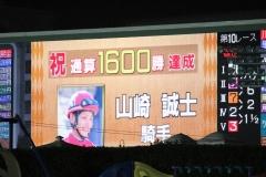 210914 山崎誠士騎手 1,600勝達成-04