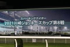 210915 2021川崎ジョッキーズカップ第8戦-03