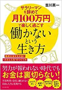 吉川英一オフィシャルブログ-低位株・不動産投資で会社バイバイ、リタイアして毎日が日曜日。不動産業ブログ!