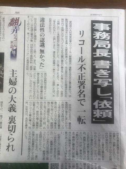 田中事務局長が不正署名自白、5,3中日新聞