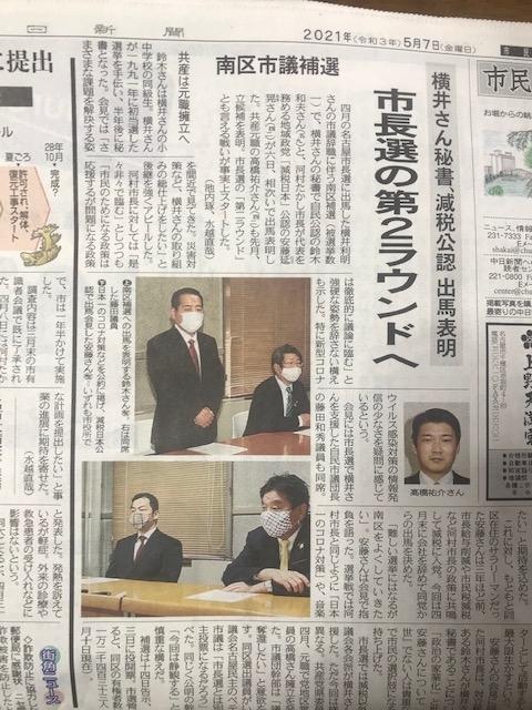 南区補欠選挙の中日新聞5.7