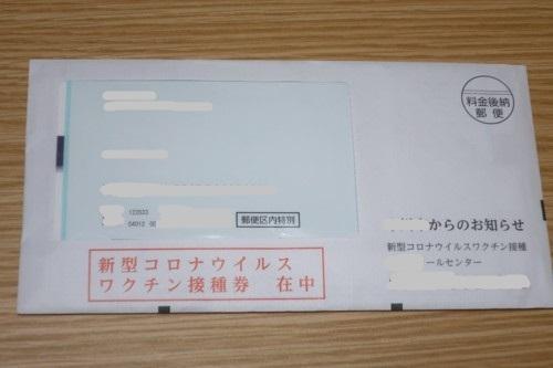 ワクチン接種券 (10)