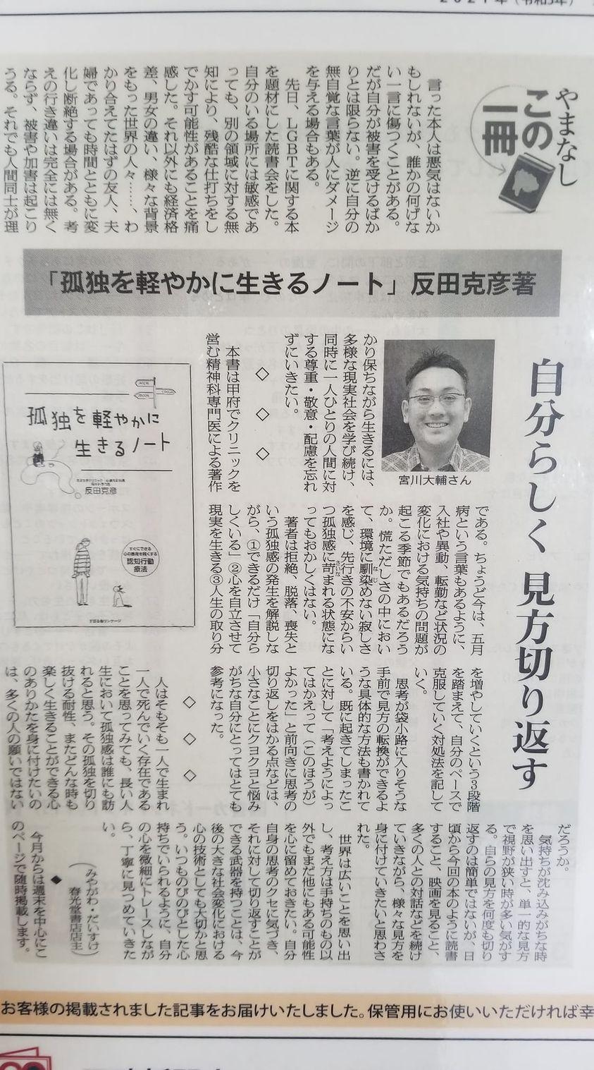 「孤独を軽やかに生きるノート」が、   朝日新聞(2021年5月8日)で取り上げられました。 サムネイル画像