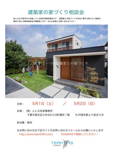 建築家との家づくり相談会