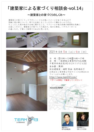家づくり相談会Vol14