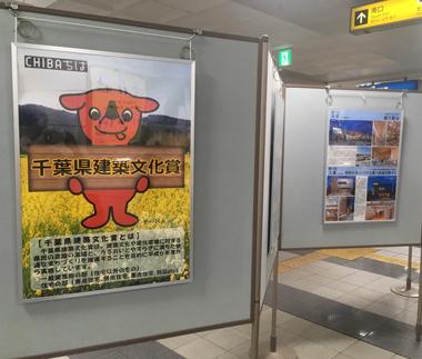 千葉県建築文化賞
