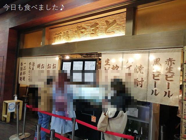 明石焼きも美味しいリーズナブルな居酒屋さんです!!!(大阪梅田・酒場やまと)