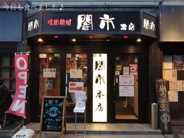 関西でコスパが良い焼肉と云えばここ!!!(尼崎市神田北通・焼肉問屋 闇市本店