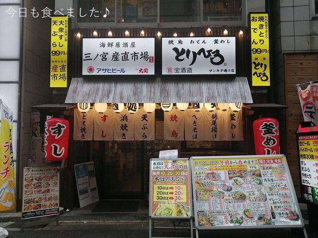 メニューの写真が素晴らしすぎて、、、(神戸三宮・海鮮居酒屋 三ノ宮産直市場 サンキタ通り店)
