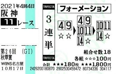 shuuka211016-.jpg