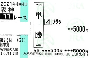 shuuka211016.jpg