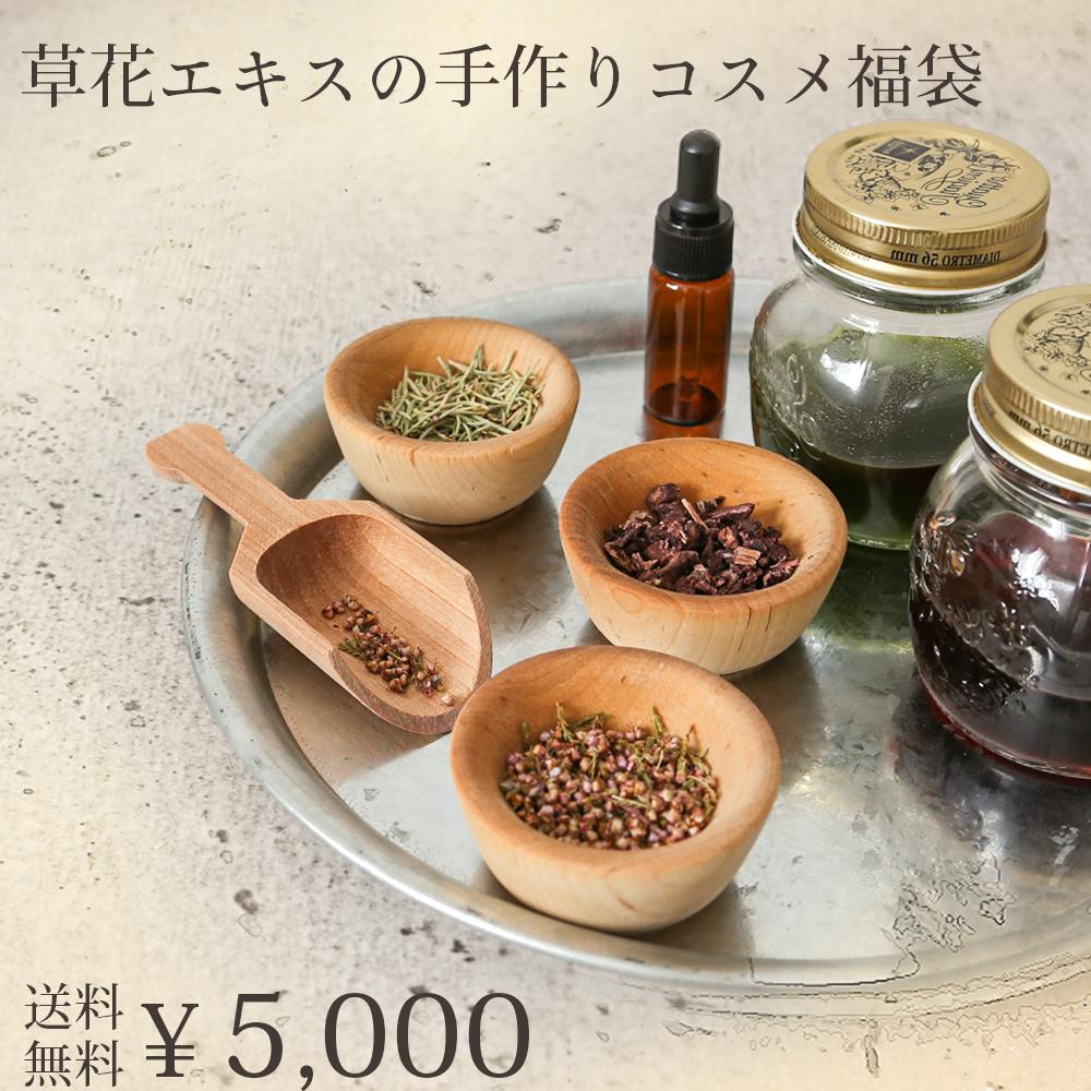 草花エキスの手作りコスメ福袋