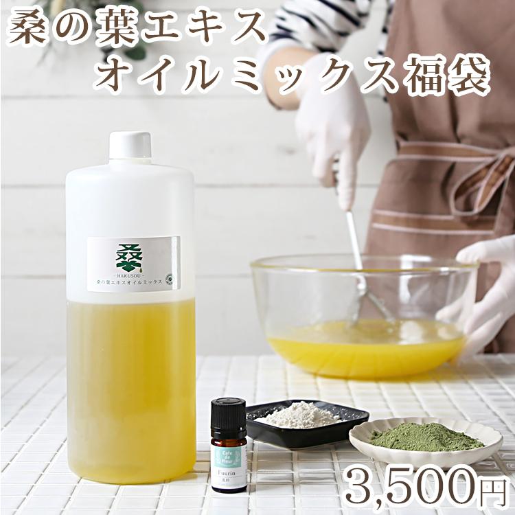 桑の葉エキスオイルミックス福袋