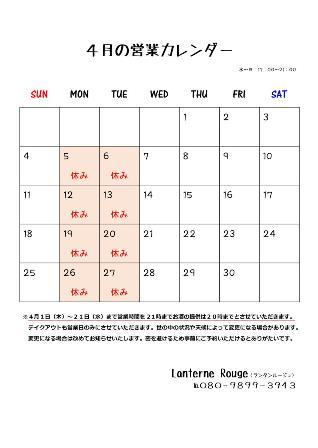 カレンダー2104