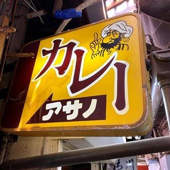 IMG_asano6.jpeg