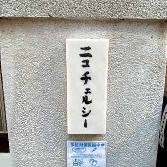 IMG_nico1.jpg