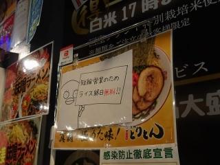 とりとんつけ麺 (5)