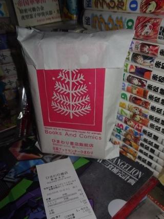 ひまわり書店 (1)
