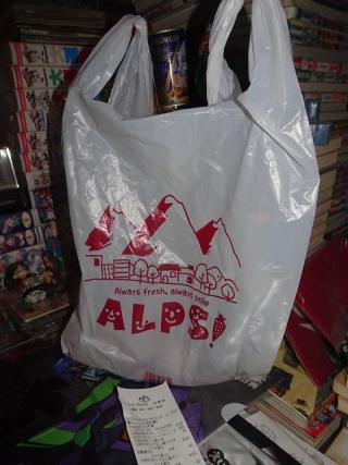 アルプス (1)