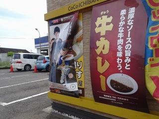 ココイチ牛カレー (1)