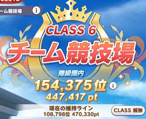 初CLASS6