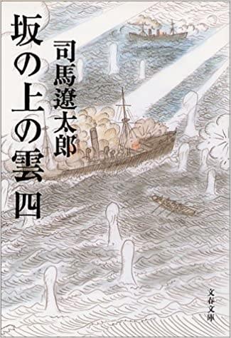 坂の上の雲4 ( 著:司馬遼太郎 )