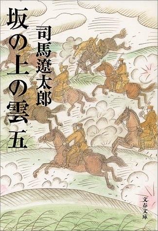 坂の上の雲5 ( 著:司馬遼太郎 )