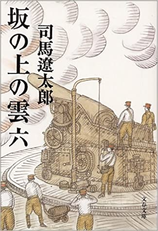 坂の上の雲6 ( 著:司馬遼太郎 )