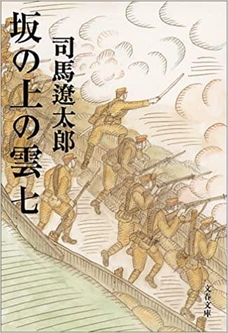 坂の上の雲7 ( 著:司馬遼太郎 )