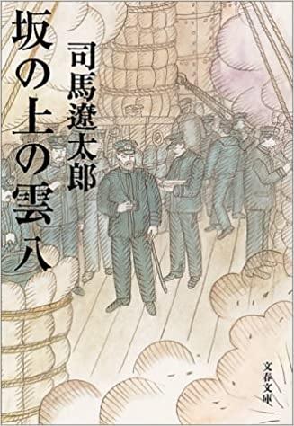 坂の上の雲8 ( 著:司馬遼太郎 )