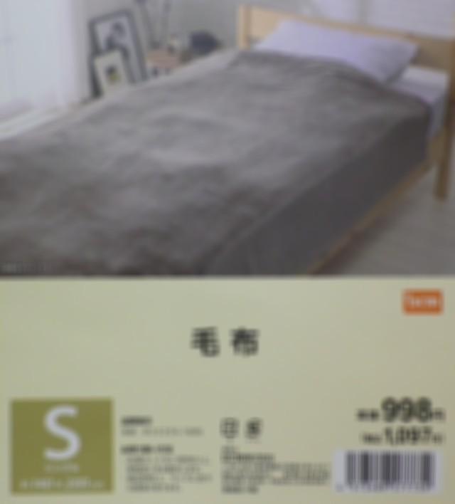 毛布買いましたリサイズボカシ