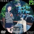 スーパーカブ_BD-BOX_3a_DVD