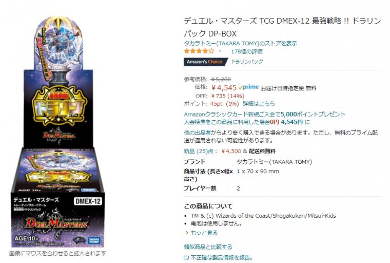 4545円 ドラリンパック