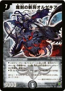 魔刻の斬将オルゼキア2