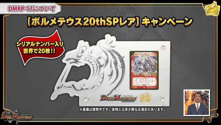 20210309 ボルメテウス・ホワイト・ドラゴン1