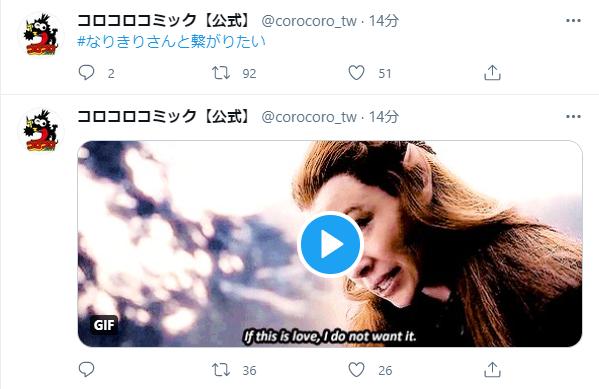 コロコロ公式twitter