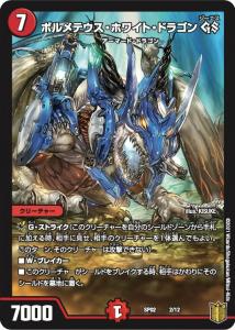 ボルメテウス・ホワイト・ドラゴンGS1