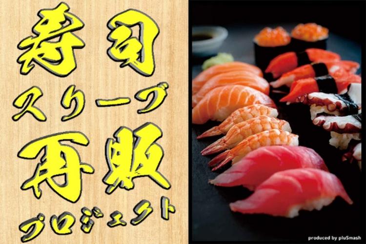 pluSmash! 「寿司スリーブ」再販プロジェクト!