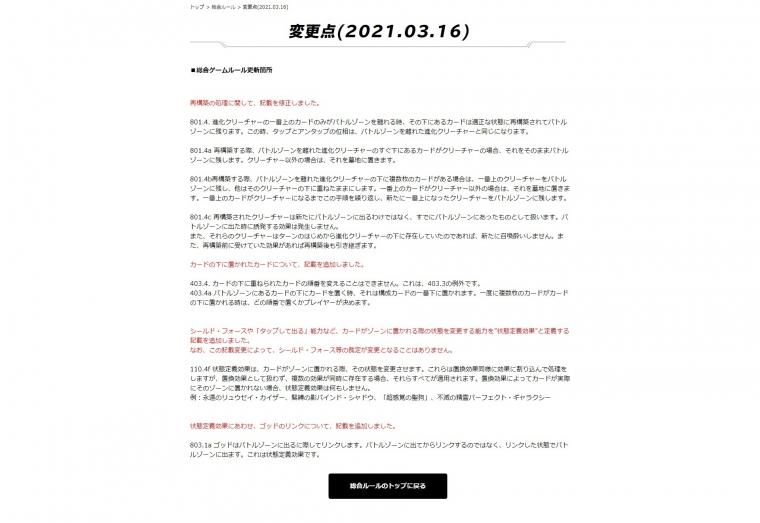 総合ゲームルール更新0316