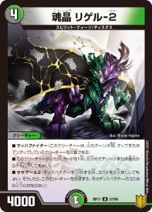 魂晶リゲル-2