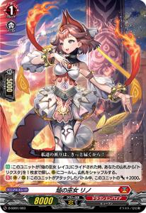 焔の巫女 リノ