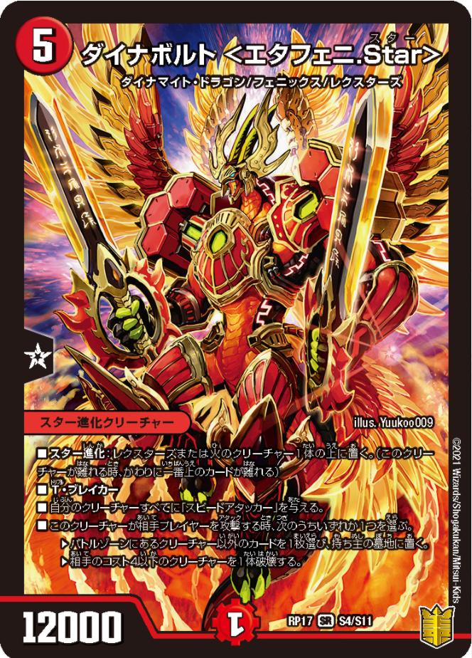 カード デュエマ 新 【収録カードリスト】『弩闘×十王超 ファイナルウォーズ!!!』【デュエマ】