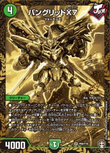 金のバングリッドX7
